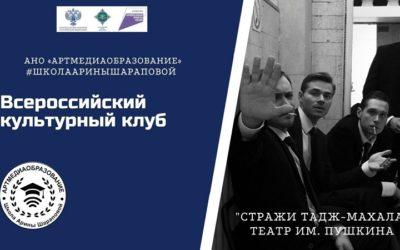 Алексей Золотовицкий выпускает в Театре Пушкина спектакль «Стражи Тадж-Махала»